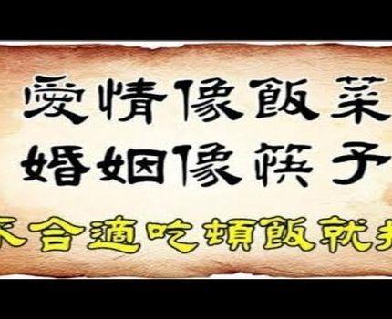 婚姻像一雙筷子!適不適合這樣吃幾頓飯就知道了!