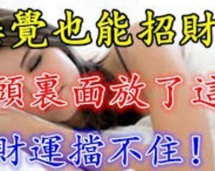 睡覺也能招財:枕頭裡面放了這些,財運擋不住!