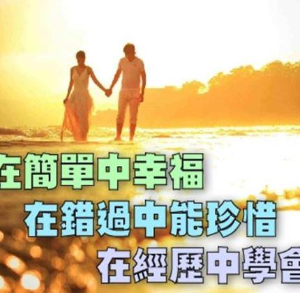 人要在簡單中幸福,在錯過中能珍惜,在經歷中學會懂得!