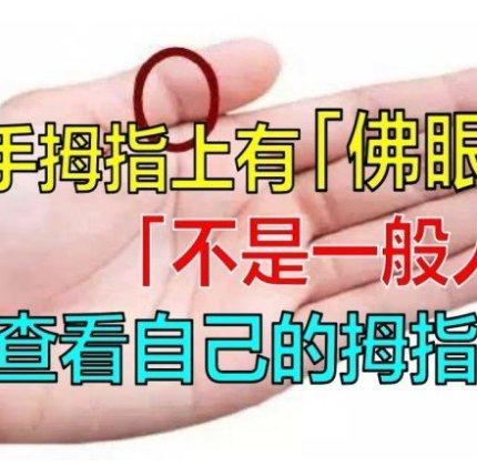 你手上有「佛眼」嗎?你知道它代表什麼嗎?