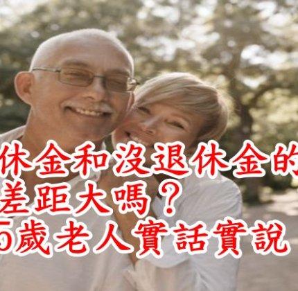 有退休金和沒退休金的老人,生活差距大嗎?3位75歲老人實話實說