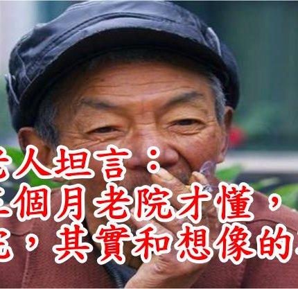 老人坦言:住了三個月老院才懂,養老院,其實和想像的不一樣