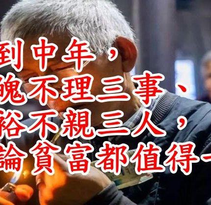 """人到中年,""""落魄不理三事、富裕不親三人"""",無論貧富都值得一看"""