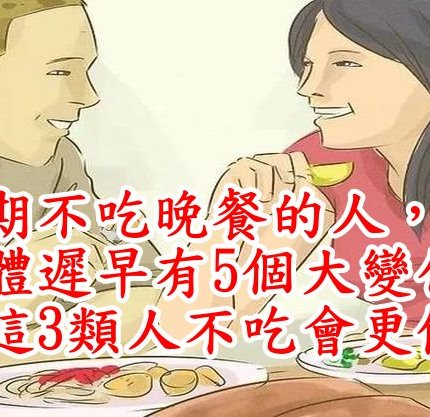 長期不吃晚餐的人,身體遲早有5個大變化!但這3類人不吃會更健康