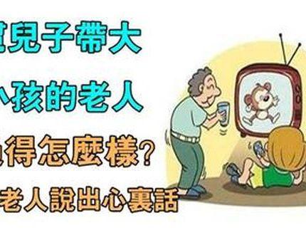 幫兒子帶大小孩的老人過得怎麼樣?一位老人說出心裡話