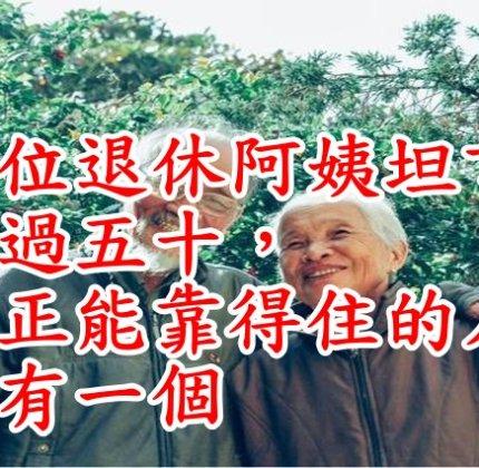 一位退休阿姨坦言:人過五十,真正能靠得住的人,只有一個