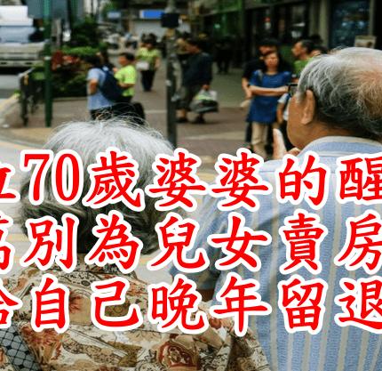 一位70歲婆婆的醒悟:千萬別為兒女賣房子,要給自己晚年留退路