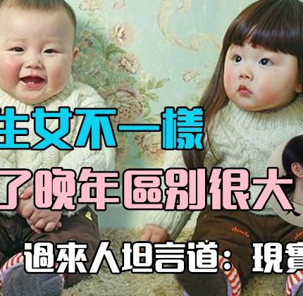 生兒生女不一樣,到了晚年區別很大,過來人坦言道:現實很扎心