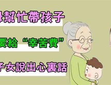 父母幫忙帶孩子,要不要給父母「辛苦費」?4個子女說出心裡話