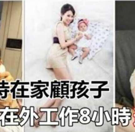 24小時在家顧小孩比男人在外工作8小時還累!一名母親說出了所有「全職媽媽」的心聲!