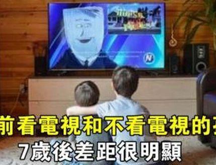 3歲前看電視和不看電視的孩子,7歲後差距很明顯