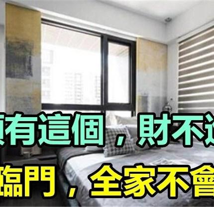老人的話不假:床頭有這個,財不進家,福不臨門,全家不會富裕