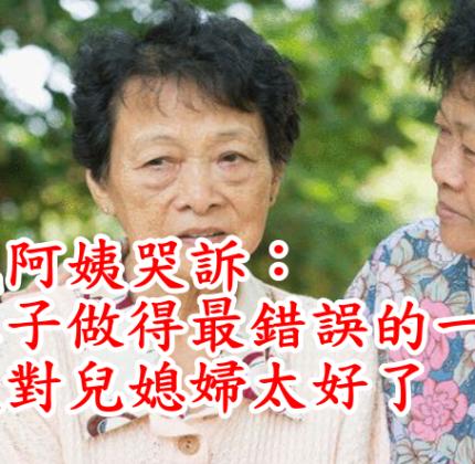 60歲阿姨哭訴:這輩子做得最錯誤的一件事就是對兒媳婦太好了