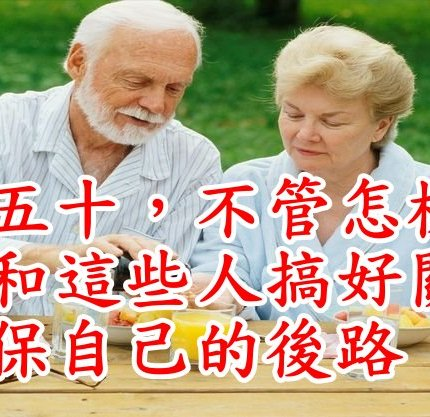 人過五十,不管怎樣,都要和這些人搞好關係,以確保自己的後路