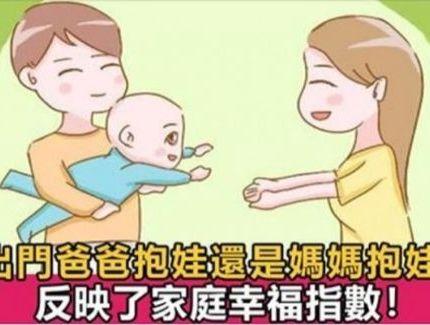 從出門誰抱娃能看出家庭的幸福程度,若你家是第3種,恭喜了