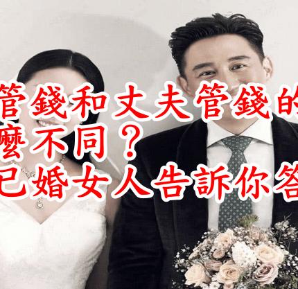 妻子管錢和丈夫管錢的婚姻,有什麼不同?三位已婚女人告訴你答案