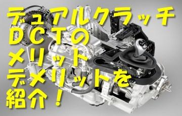 デュアルクラッチ DCTの メリット デメリットを 紹介!