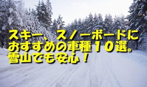 雪山におすすめの車