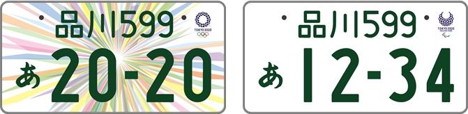 東京オリンピックのナンバープレート