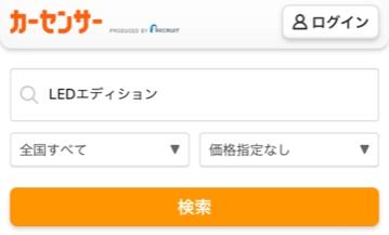 カーセンサーアプリの検索画面