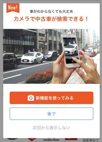 カーセンサーアプリの車種判別機能