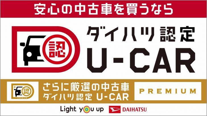 ダイハツ認定u-car