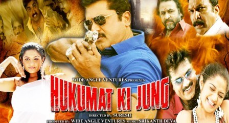 Hukumat Ki Jung (2007) Free Download In Hindi Dubbed Download 480p 250MP