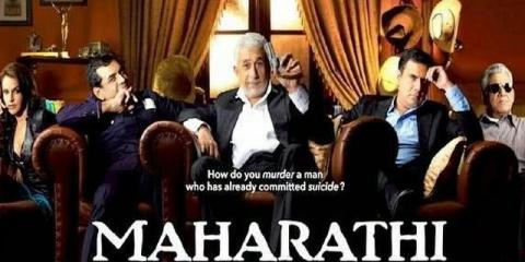 Maharathi (2008) Hindi Movie Online 720P