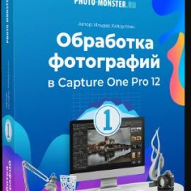 Photoshop-Master – Image Processing in Capture One Pro (Premium Member)