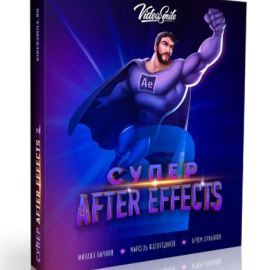 Video course Super After Effects 2 Free Download
