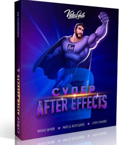 Video course Super After Effects 2