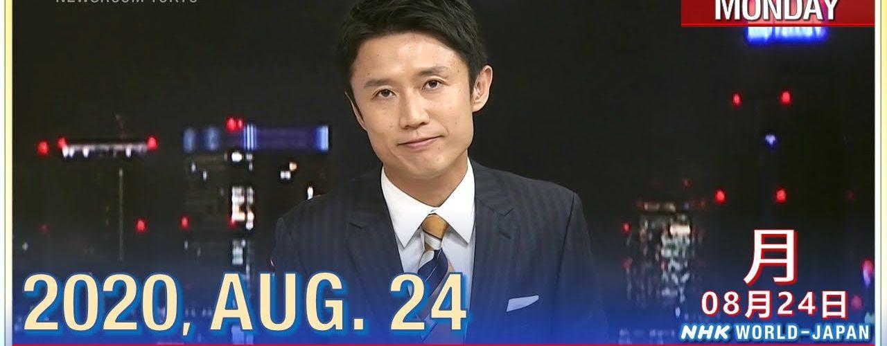 NHK - NEWSROOM TOKYO (2020. AUG. 24). Yoshioka's First Show - World News