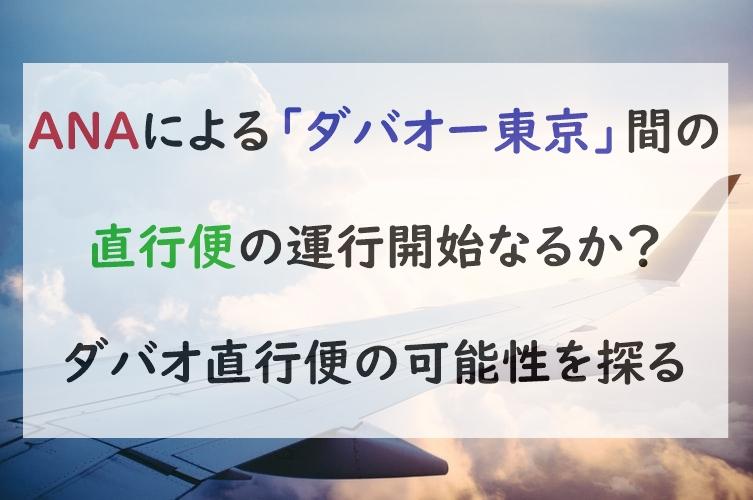 ANAによる「ダバオー東京」間の<br>直行便の運行開始なるか?<br>ダバオ直行便の可能性を探る