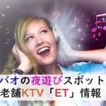ダバオの夜遊びスポット2:老舗KTV「ET」情報