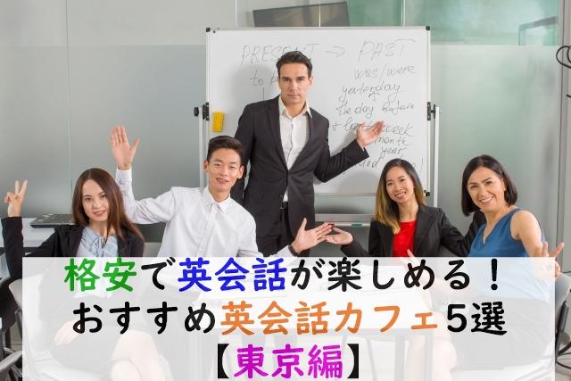 格安で英会話が楽しめる!<br>おすすめ英会話カフェ5選【東京編】