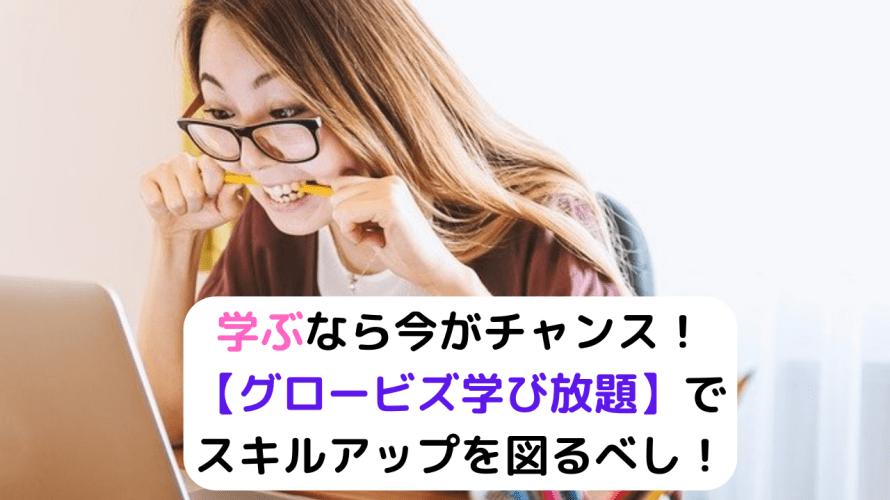 学ぶなら今がチャンス!【グロービズ学び放題】の無料体験を活用しよう!