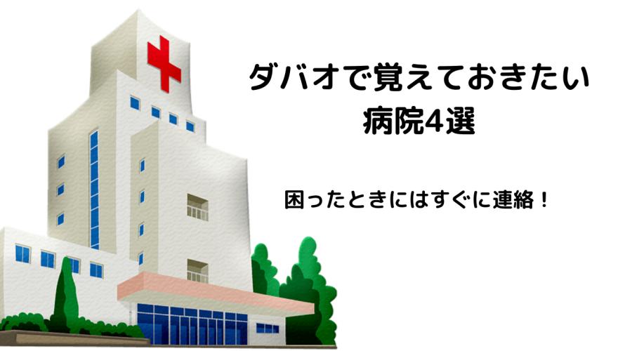 ダバオで覚えておきたい病院4選。困ったときにはすぐに連絡!