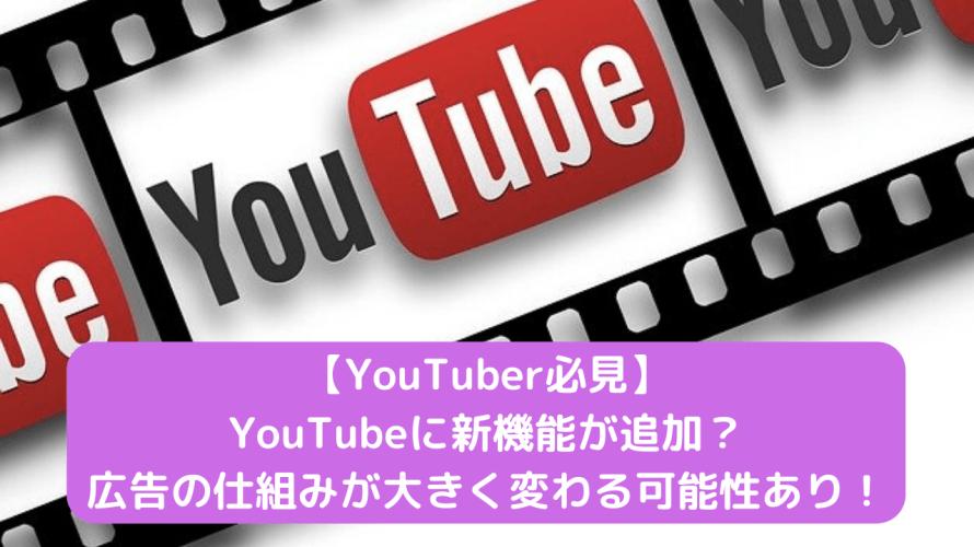 【YouTuber必見】YouTubeに新機能が追加?<br>広告の仕組みが大きく変わる可能性あり!