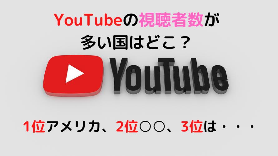 YouTubeの視聴者数が多い国はどこ?<br>1位アメリカ、2位○○、そして3位は・・・