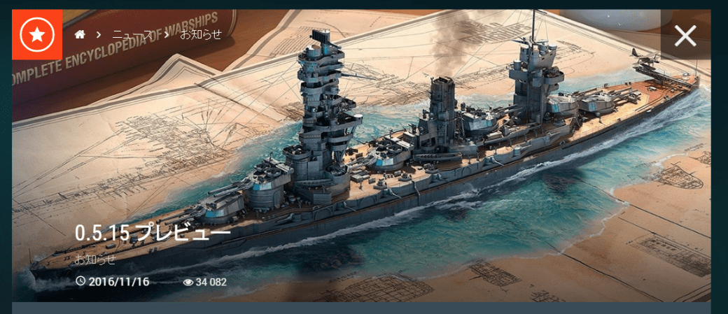 wows_2016111801