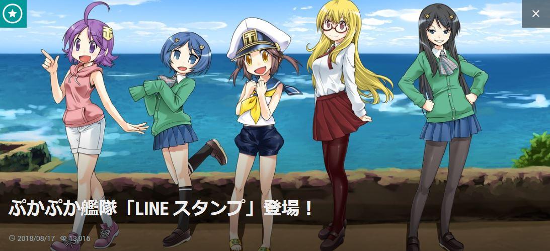 WoWs:公式:ぷかぷか艦隊「LINE スタンプ」が登場