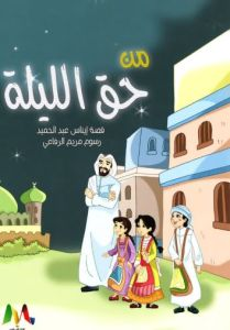 Haqq Al-laila