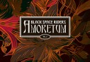 WOM Streams – Black Space Riders Streaming 'Amoretum Vol. 2'