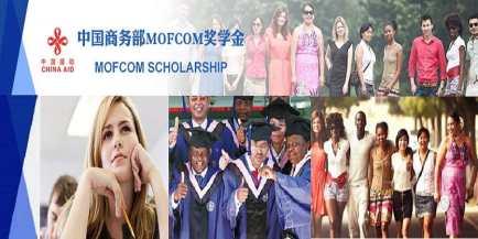 MOFCOM-China-Scholarship