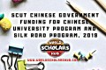 SCUT Chinese Government funding for Chinese University Program and Silk Road Program, 2019