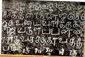 Kublai Khan Tamil Inscription