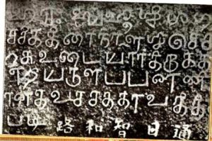 Kublai Khan Tamil Inscription