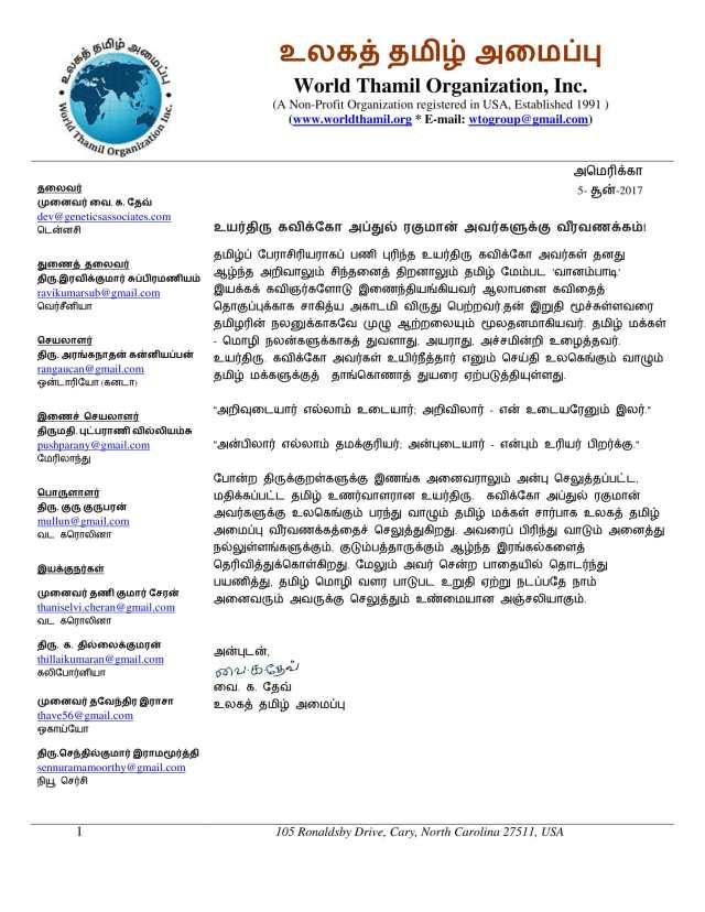 WTO Condolence Letter to Thiru Kavikko