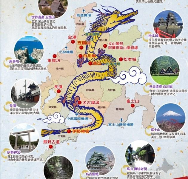 [計劃] 2013冬日本名古屋七天自駕遊 | 遊上癮 x 霖霖 - 旅遊 x 育兒生活分享