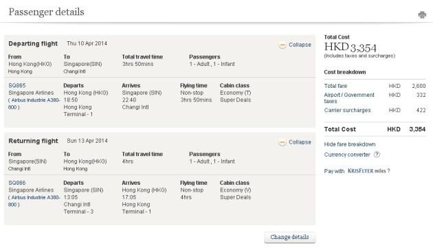 [帶BB去旅行] 網上訂去新加坡的嬰兒機票 – 國泰/新航   遊上癮 x 霖霖嵐嵐 - 旅遊 x 育兒生活分享